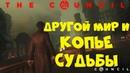 The Council Episode 4 ● ДРУГОЙ МИР И КОПЬЕ СУДЬБЫ (Прохождение игры) 13