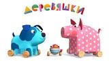 Деревяшки - Утёнок - Серия 44 - развивающие мультики для малышей