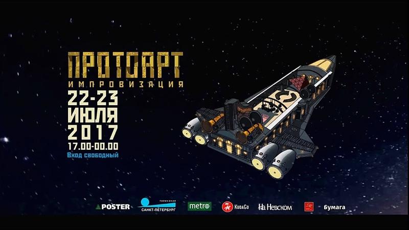 Фестиваль импровизационного искусства ПроТоАрт 2017