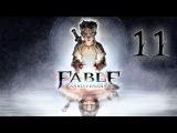 Fable Anniversary [Сабля Блютэн. Лагерь Разбойников #11]