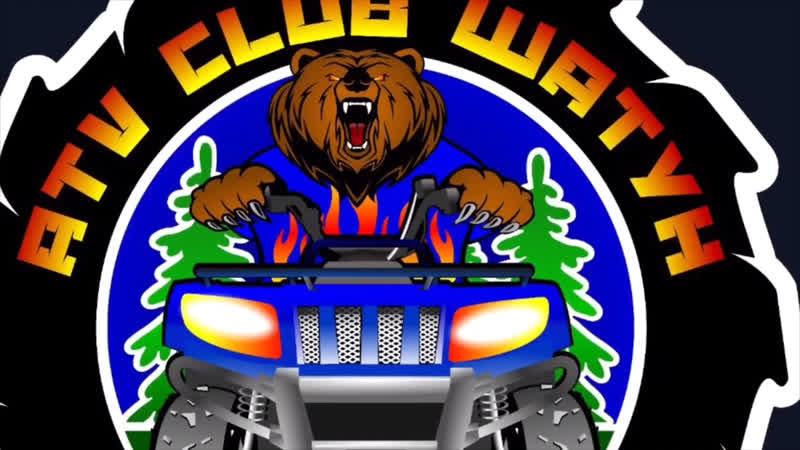 Заставка ATV CLUB Шатун