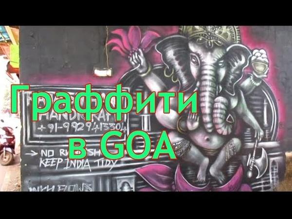 Граффити в ГОА