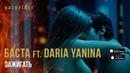 Баста ft. Daria Yanina - Зажигать 18