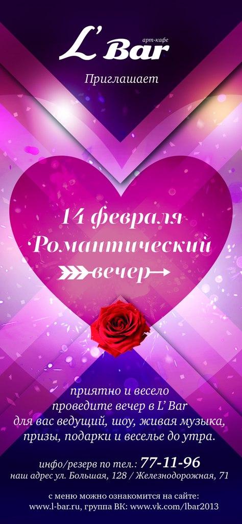 """Афиша Хабаровск 14 февраля """"День любви и романтики в L-BAR"""""""