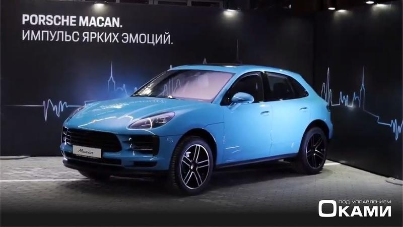 Новый Porsche Macan. Внедорожный тест-драйв. Екатеринбург