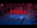 Рома Редман в Brewmen