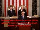 Президент США поздравляет Когресс с уничтожением СССР.