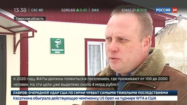 Новости на Россия 24 • В селах Тверской области появились первые модульные фельдшерско-акушерские пункты