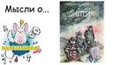 Обзор на комикс Диптих