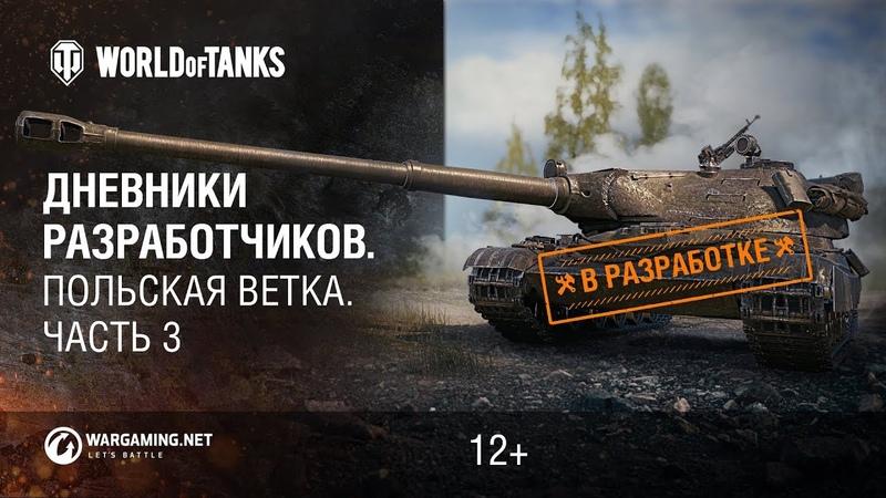 Дневники разработчиков Польские танки Часть 3