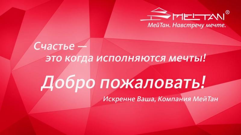 Фильм-презентация о Компании МейТан МейТан_ Готовим счастье по рецепту