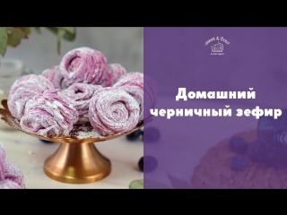Как сделать черничный зефир sweet & flour