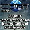 Ремонт сотовых, ноутбуков, iPhone Красноярск