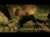 Call of Cthulhu #15 | Жаренный кальмар