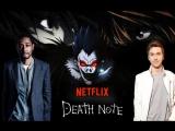 Тетрадь смерти  Русский трейлер 3 (Озвучка, 2017)  Death Note  ужасы  фэнтези  триллер
