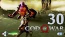 God Of War 2018 Прохождение 30 Нифльхейм разрывы миров и сундуки
