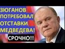 ЗЮГАНОВ НЕ ШУТИТ 14 08 18 МЕДВЕДЕВ КОМПРОМАТ ОТСТАВКА