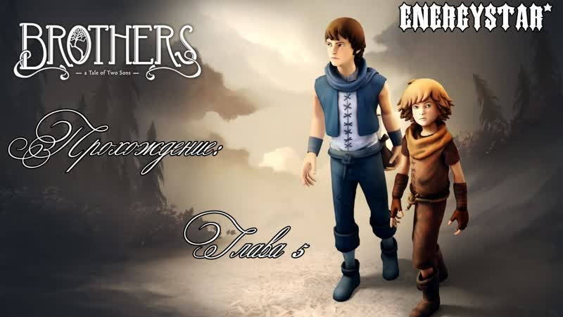 Brothers a Tale of two Sons Tegra Глава 5