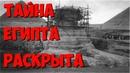 Тайна Египта раскрыта Сфинксу 250 лет пирамиды фальсификация