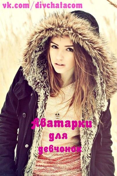 аватарки для девчонок: