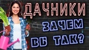 ДАЧНИКИ - ИЛИ КАК ЗАГУБИТЬ СВОЙ ОТПУСК! feat Инквизитор Махоун