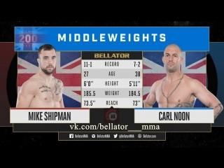 Майк Шипман vs. Карл Нун \  MIKE SHIPMAN VS CARL NOON