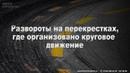 Экзамен в ГИБДД г Пермь Развороты на перекрестках с круговым движением