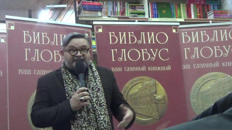 Александр Васильев в Библио-Глобусе