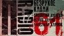 Пradio 061 Безрукое Каваи Анастасия Каваева Ксения Лоутон Александр Карпюк