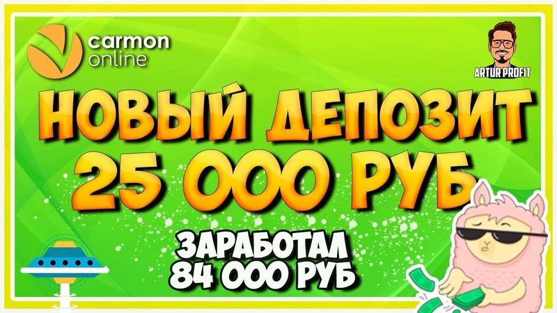 Как за 5 дней заработать 84 000 рублей? Carmon - Воплощает любые мечты в реальность! Деп 25 000 руб