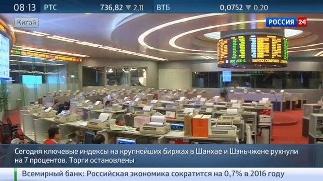 Новости на «Россия 24» • Обвал на биржах Поднебесной: торги остановлены до конца дня
