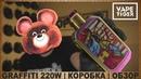 GRAFFITI 220W by VZONE from VAPETIGER КОРОБКА ОБЗОР