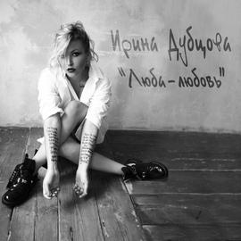 Ирина Дубцова альбом Люба-любовь