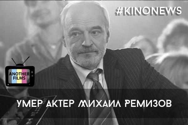 Актер театра и кино Михаил Ремизов скончался от инфаркта на 67-м году жизни.