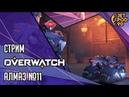 OVERWATCH игра от Blizzard. СТРИМ! Идём на алмазный рейтинг вместе с JetPOD90. Страдания, часть №11