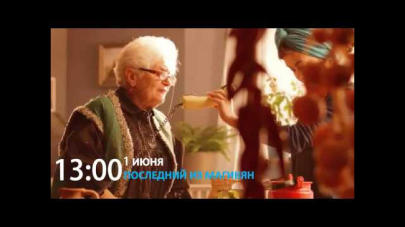 Последний из магикян: 1 июня С 13:00 МАРАФОН