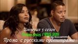 Империя 5 сезон - Промо с русскими субтитрами 2 (Сериал 2015)  Empire Season 5 Promo #2