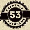 Квартира 53 | Подольск