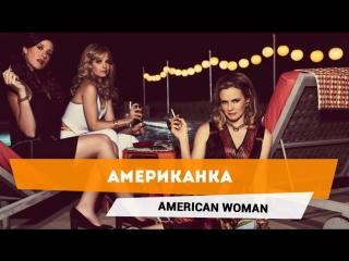 Американка  (American Woman) - Русский трейлер сериала (2018)