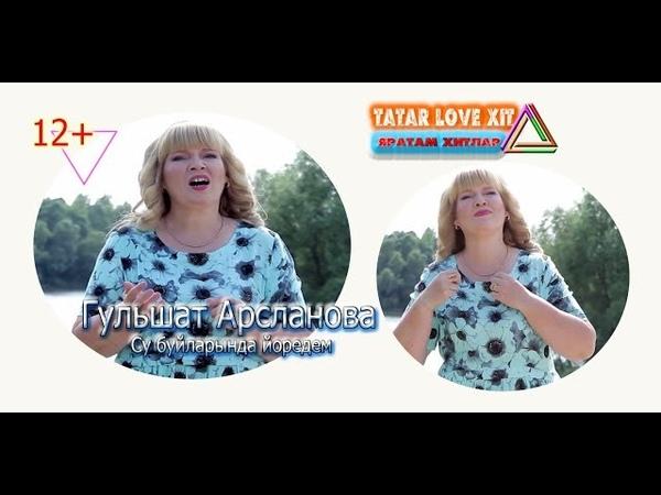 Гульшат Арсланова _ Су буйларында йоредем. 12