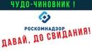 Уволить Наводим порядок в Роскомнадзоре Возрождённый СССР Сегодня