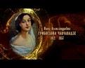 Женщины в русской истории: Нино (Нина Александровна Грибоедова-Чавчавадзе)