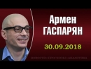 Армен Гаспарян 30.09.2018
