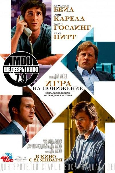 Игра на понижение (2015)