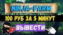 Вывожу деньги с игры NINJA FARM Экономическая игра без баллов платит