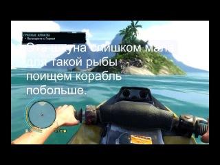 Диалоги о рыбалке - Акула-людоед | FarCry 3