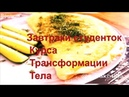 Курс трансформации тела. Завтраки студенток. Елена Бахтина.