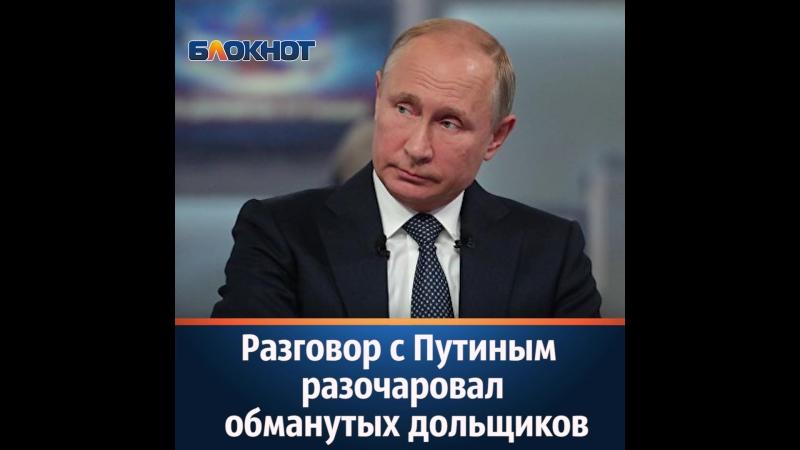 «Мы поняли, что нам не на кого больше надеяться», - обманутые дольщики Ростова после линии с Путиным