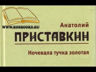 Аудиокнига Анатолий Приставкин. Ночевала тучка золотая 1. www.rosbooks.ru