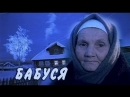 Бабуся [драма, 2003,DVDRip-AVC] LIVE